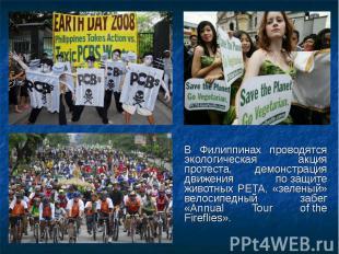 В Филиппинах проводятся экологическая акция протеста, демонстрация движения по&n