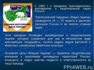 С 1995 г. к празднику присоединились заповедники и национальные парки России. С