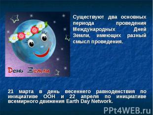 Существуют два основных периода проведения Международных Дней Земли, имеющих раз