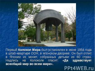 Первый Колокол Мира был установлен в июне 1954 года в штаб-квартире ООН, в японс