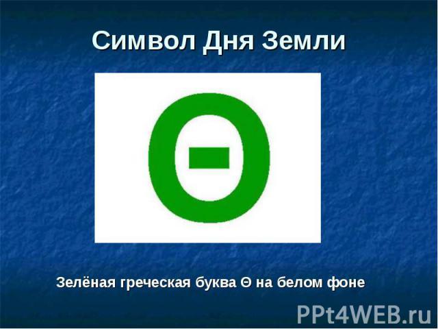 Зелёная греческая буква Θ на белом фоне Зелёная греческая буква Θ на белом фоне