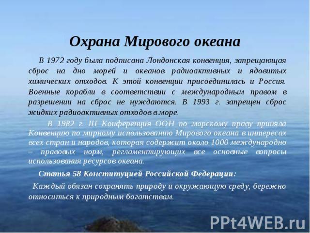 В 1972 году была подписана Лондонская конвенция, запрещающая сброс на дно морей и океанов радиоактивных и ядовитых химических отходов. К этой конвенции присоединилась и Россия. Военные корабли в соответствии с международным правом в разрешении на сб…