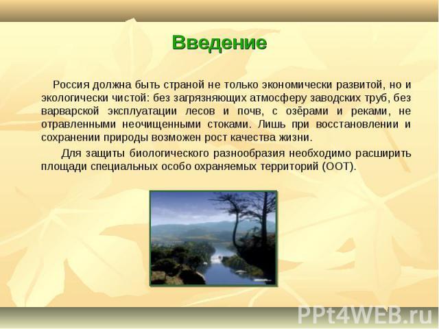 Россия должна быть страной не только экономически развитой, но и экологически чистой: без загрязняющих атмосферу заводских труб, без варварской эксплуатации лесов и почв, с озёрами и реками, не отравленными неочищенными стоками. Лишь при восстановле…