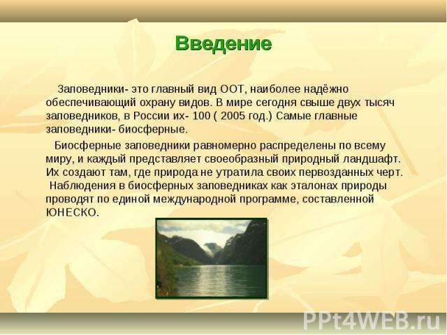Заповедники- это главный вид ООТ, наиболее надёжно обеспечивающий охрану видов. В мире сегодня свыше двух тысяч заповедников, в России их- 100 ( 2005 год.) Самые главные заповедники- биосферные. Заповедники- это главный вид ООТ, наиболее надёжно обе…