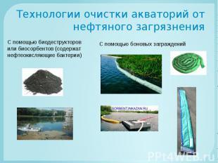 Технологии очистки акваторий от нефтяного загрязнения