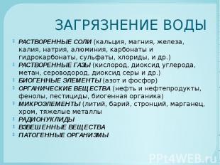 ЗАГРЯЗНЕНИЕ ВОДЫ РАСТВОРЕННЫЕ СОЛИ (кальция, магния, железа, калия, натрия, алюм