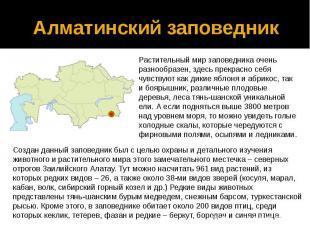 Алматинский заповедник