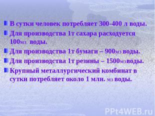 В сутки человек потребляет 300-400 л воды. В сутки человек потребляет 300-400 л