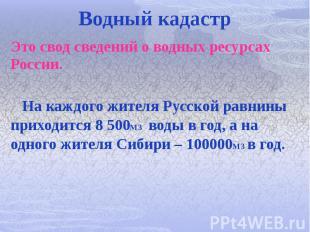 Водный кадастр Это свод сведений о водных ресурсах России. На каждого жителя Рус