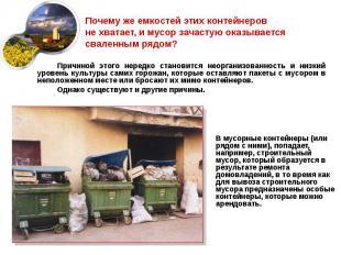 В мусорные контейнеры (или рядом с ними), попадает, например, строительный мусор