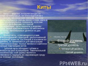 Киты Киты — морские млекопитающие из отряда китообразных, не относящиеся ни к де