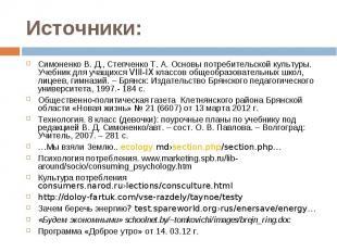Симоненко В. Д., Степченко Т. А. Основы потребительской культуры. Учебник для уч