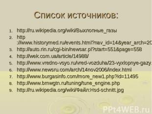 Список источников: http://ru.wikipedia.org/wiki/Выхлопные_газы http://www.histor