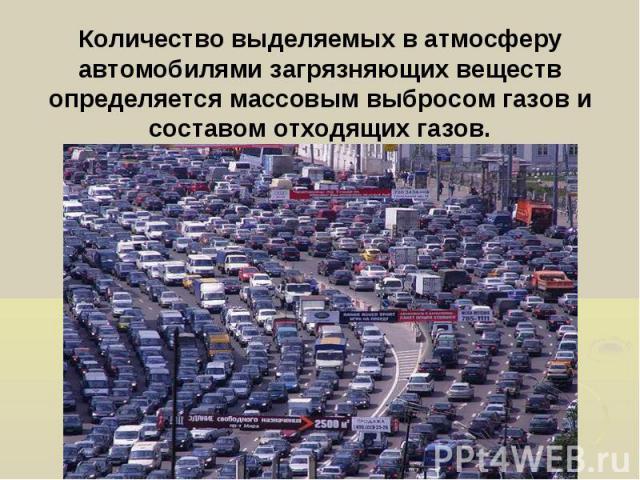 Количество выделяемых в атмосферу автомобилями загрязняющих веществ определяется массовым выбросом газов и составом отходящих газов.