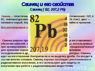 Свинец и его свойства Свинец ( 82; 207,2 Pb)