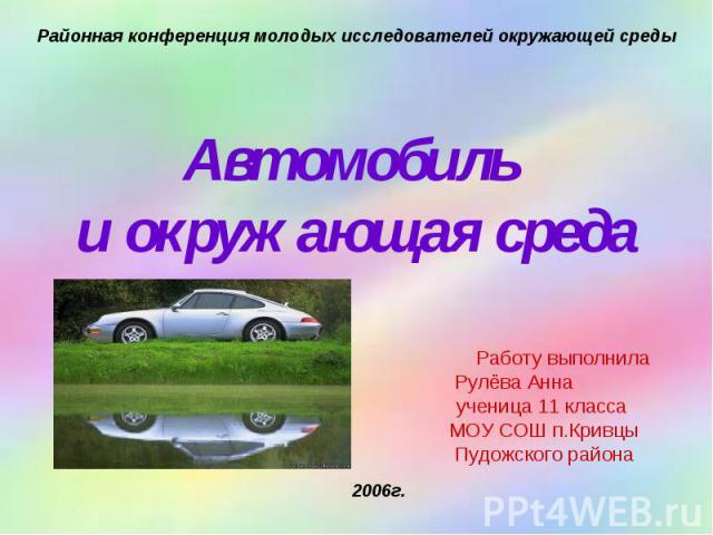 Автомобиль и окружающая среда Работу выполнила Рулёва Анна ученица 11 класса МОУ СОШ п.Кривцы Пудожского района