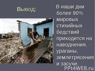 В наши дни более 90% мировых стихийных бедствий приходится на наводнения, ураган