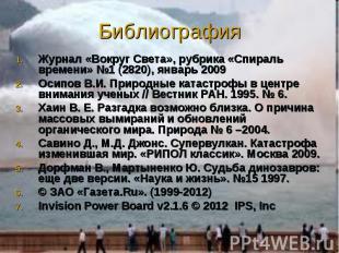 Журнал «Вокруг Света», рубрика «Спираль времени» №1 (2820), январь 2009 Журнал «