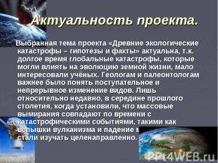 Выбранная тема проекта «Древние экологические катастрофы – гипотезы и факты» акт