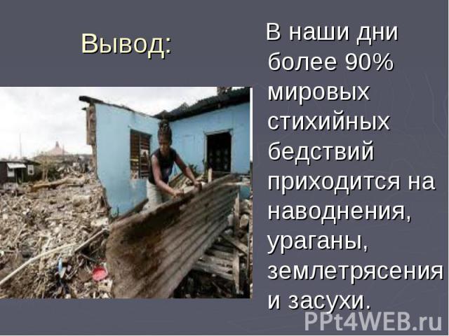 В наши дни более 90% мировых стихийных бедствий приходится на наводнения, ураганы, землетрясения и засухи. В наши дни более 90% мировых стихийных бедствий приходится на наводнения, ураганы, землетрясения и засухи.