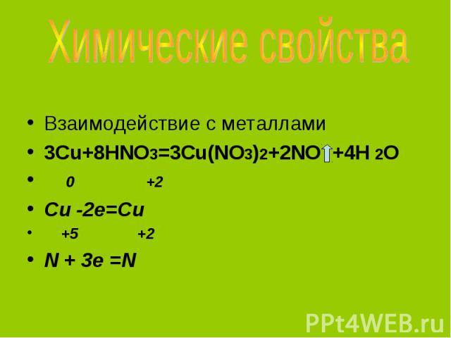 Взаимодействие с металлами 3Cu+8HNO3=3Cu(NO3)2+2NO +4H 2O 0 +2 Cu -2e=Cu +5 +2 N + 3e =N