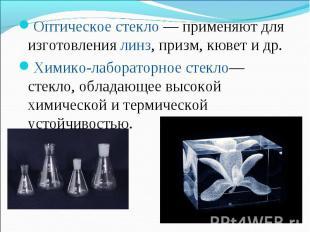 Оптическое стекло— применяют для изготовлениялинз, призм, кювет и др