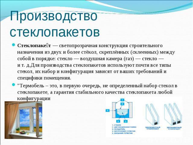 Стеклопаке т— светопрозрачная конструкция строительного назначения из двух и болеестёкол, скреплённых (склеенных) между собой в порядке: стекло— воздушная камера (газ)— стекло— ит.д.Для производства стеклопа…