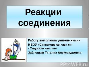 Реакции соединения Работу выполнила учитель химии МБОУ «Ситниковская сш» сп «Сид