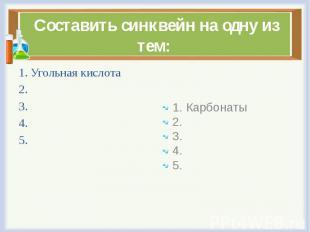 Составить синквейн на одну из тем: 1. Угольная кислота 2. 3. 4. 5.