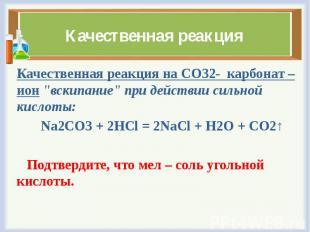 Качественная реакция Качественная реакция наCO32-карбонат – ио