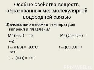 3)аномально высокие температуры кипения и плавления 3)аномально высокие температ