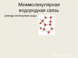 1)между молекулами воды 1)между молекулами воды