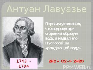 Антуан Лавуазье Первым установил, что водород при сгорании образует воду, и назв