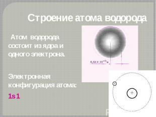 Строение атома водорода Атом водорода состоит из ядра и одного электрона. Электр