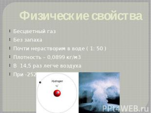 Физические свойства Бесцветный газ Без запаха Почти нерастворим в воде ( 1: 50 )