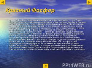 Красный Фосфор Красный фосфор, также называемый фиолетовым фосфором, — это более