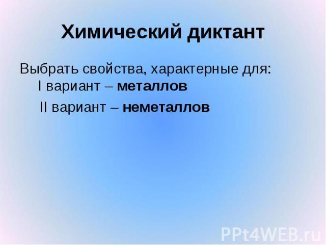 Выбрать свойства, характерные для: I вариант – металлов Выбрать свойства, характерные для: I вариант – металлов II вариант – неметаллов