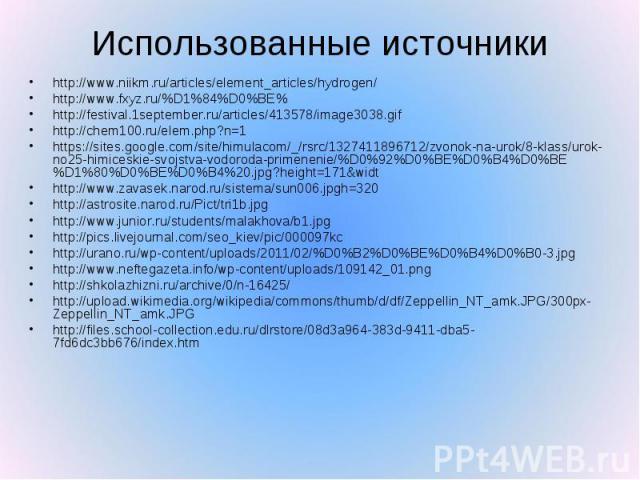 http://www.niikm.ru/articles/element_articles/hydrogen/ http://www.niikm.ru/articles/element_articles/hydrogen/ http://www.fxyz.ru/%D1%84%D0%BE% http://festival.1september.ru/articles/413578/image3038.gif http://chem100.ru/elem.php?n=1 https://sites…