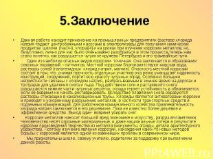 5.Заключение Данная работа находит применение на промышленных предприятиях (раст
