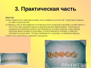 3. Практическая часть Опыт №2 1)Приготовили точно такие же растворы, как и в пер