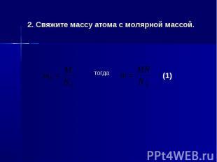 2. Свяжите массу атома с молярной массой.