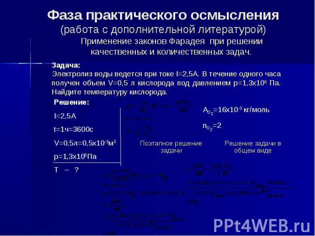 Фаза практического осмысления (работа с дополнительной литературой) Применение законов Фарадея при решении качественных и количественных задач.