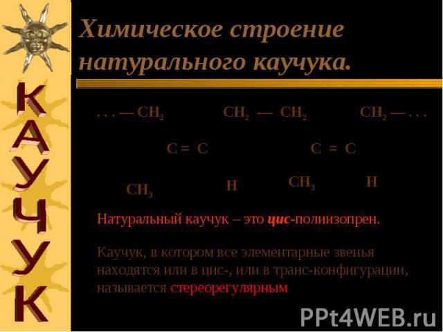 Химическое строение натурального каучука.