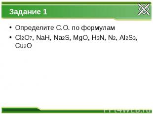 Задание 1 Определите С.О. по формулам Cl2O7, NaH, Na2S, MgO, H3N, N2, Al2S3, Cu2