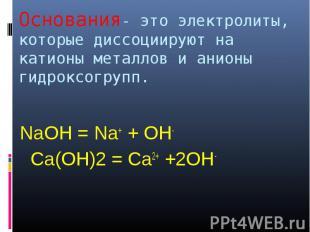 NaOH = Na+ + OH- NaOH = Na+ + OH- Са(ОН)2 = Са2+ +2ОН-