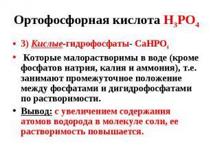 3) Кислые-гидрофосфаты- СаНРО4 3) Кислые-гидрофосфаты- СаНРО4 Которые малораство
