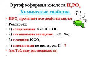 Н3РО4 проявляет все свойства кислот Н3РО4 проявляет все свойства кислот Реагируе