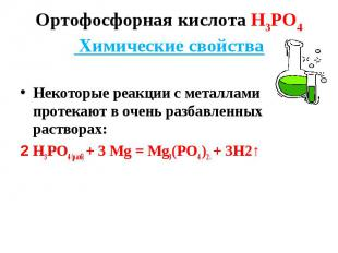 Некоторые реакции с металлами протекают в очень разбавленных растворах: 2 Н3РО4