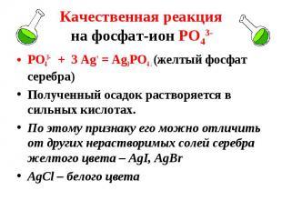 РО43- + 3 Ag+ = Ag3РО4 ↓ (желтый фосфат серебра) РО43- + 3 Ag+ = Ag3РО4 ↓ (желты