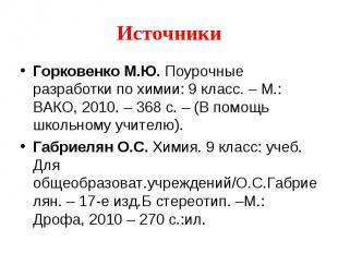 Горковенко М.Ю. Поурочные разработки по химии: 9 класс. – М.: ВАКО, 2010. – 368
